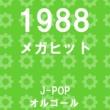 オルゴールサウンド J-POP メガヒット 1988 オルゴール作品集