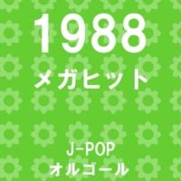 オルゴールサウンド J-POP TATOO  Originally Performed By 中森明菜 (オルゴール)