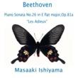 石山正明 ベートーヴェン/ピアノ・ソナタ第26番 変ホ長調、Op. 81a 告別