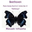 石山正明 ピアノ・ソナタ第8番「悲愴」  第1楽章: Grave - Allegro di molto e con brio