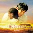 遠藤浩二 「風に立つライオン」オリジナル・サウンドトラック