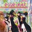 横山克 TVアニメ「ローリング☆ガールズ」オリジナルサウンドトラック