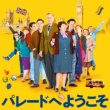 Tom Tom Club パレードへようこそ - Music From And Inspired By The Motion Picture [Music From And Inspired By The Motion Picture / Japan Version]