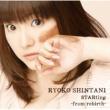 新谷良子 STARting -from rebirth-