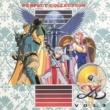 Falcom Sound Team jdk パーフェクトコレクション イースIV ~ザ・ドーン オブ イース Vol.3