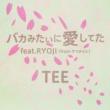 TEE/RYOJI バカみたいに愛してた feat. RYOJI (from ケツメイシ)