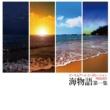 Various Artists 海物語 第一集