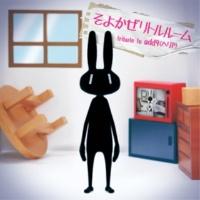 add9(ヘリP) feat.りぶ 風待ちハローワールド