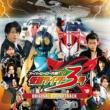 V.A. スーパーヒーロー大戦GP 仮面ライダー3号 オリジナルサウンドトラック
