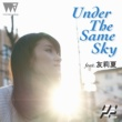 R.Yamaki Produce Project Under The Same Sky feat. 友莉夏 -English Version-