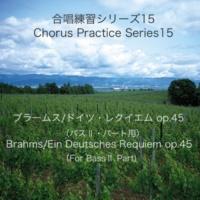 石山正明 ドイツ・レクイエム Op. 45 第7楽章 2 - バス2