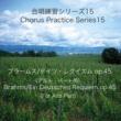 石山正明 合唱練習シリーズ15 ブラームス/ドイツ・レクイエム Op. 45 (アルトパート用)