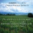 石山正明 合唱練習シリーズ15 ブラームス/ドイツ・レクイエム Op. 45 (テノール1パート用)