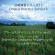 石山正明 合唱練習シリーズ15 ブラームス/ドイツ・レクイエム Op. 45 (バス1パート用)