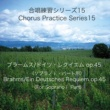 石山正明 合唱練習シリーズ15 ブラームス/ドイツ・レクイエム Op. 45 (ソプラノ1パート用)