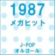 オルゴールサウンド J-POP メガヒット 1987 オルゴール作品集