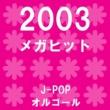 オルゴールサウンド J-POP メガヒット 2003 オルゴール作品集
