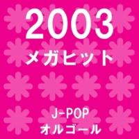 オルゴールサウンド J-POP HERO  Originally Performed By Mr.Children (オルゴール)