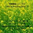 石山正明 合唱練習シリーズ17 ヘンデル/「メサイア」 HWV. 56 第2部 (テノールパート用)