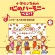 VARIOUS 4、小学生のための 心のハーモニー ベスト! ~二分の一成人式の歌・感謝の歌~
