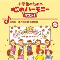 八谷惠子 十歳の記念日(カラピアノ)
