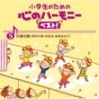 VARIOUS 5、小学生のための 心のハーモニー ベスト! ~行事の歌(周年行事・学芸会・音楽会など)~
