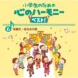 VARIOUS 6、小学生のための 心のハーモニー ベスト! ~卒業式・送る会の歌~
