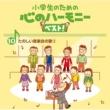 吉田慶子 太陽と大地の子供たち(カラピアノ)