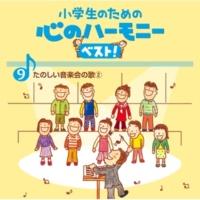 横須賀芸術劇場合唱団少年少女合唱隊指揮:武田 雅博/ピアノ:渕上 千里 地球のかぞく(二部)