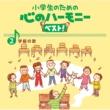 横須賀芸術劇場合唱団少年少女合唱隊指揮:武田 雅博/ピアノ:渕上 千里 Smile Again