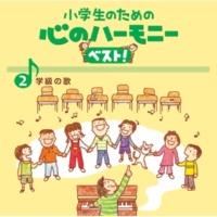ひばり児童合唱団 指揮:榊原哲 ピアノ:鈴木永子 レッツゴー!あしたへ