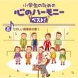 VARIOUS 8、小学生のための 心のハーモニー ベスト! ~たのしい音楽会の歌1~