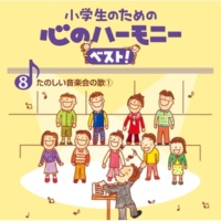 中央区・プリエールジュニアコーラス 指揮:古橋富士雄 ピアノ:野間春美 風の道しるべ
