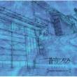 斉藤恒芳 TVアニメ「蒼穹のファフナー EXODUS」オリジナルサウンドトラック vol.2