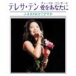 Teresa Teng テレサ・テン ファースト・コンサート 愛をあなたに ふるさとはどこですか