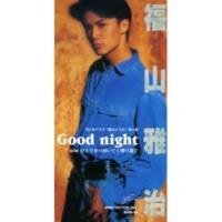 福山雅治 Good night (オリジナル・カラオケ)