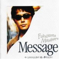 福山雅治 Message (オリジナル・カラオケ)
