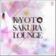 Various Artists Kyoto Sakura Lounge