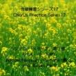 石山正明 合唱練習シリーズ17 ヘンデル/「メサイア」 HWV. 56 第3部 (バスパート用)