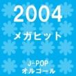 オルゴールサウンド J-POP メガヒット 2004 オルゴール作品集
