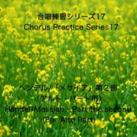 石山正明 Messiah, HWV 56: No. 23, Chorus. All we like sheep, have gone astray (Alto2 2)