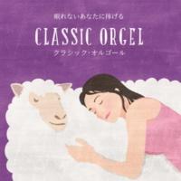 OMG オルゴール 間奏曲(マスカーニ:オペラ「カヴァレリア・ルスティカーナ」より)