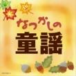 鮫島有美子 なつかしの童謡