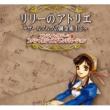 GUST リリーのアトリエ~ザールブルグの錬金術士3~ エンディングテーマ曲スペシャルジャズアレンジバージョン