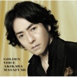 秋川雅史 GOLDEN VOICE