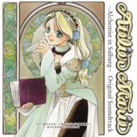 山西利治 俺の名はシュワルベだ(マリーのアトリエ~ザールブルグの錬金術士~ オリジナルサウンドトラック【DISC 1】)