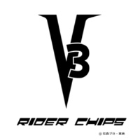 RIDER CHIPS 戦え!仮面ライダーV3 RIDER CHIPS Ver.
