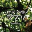 新井 大樹 ハイテンションジブリ volume.2