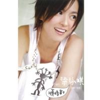 Gigi Leung Prejudice