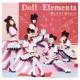 Doll☆Elements 君とミライ作りたい!